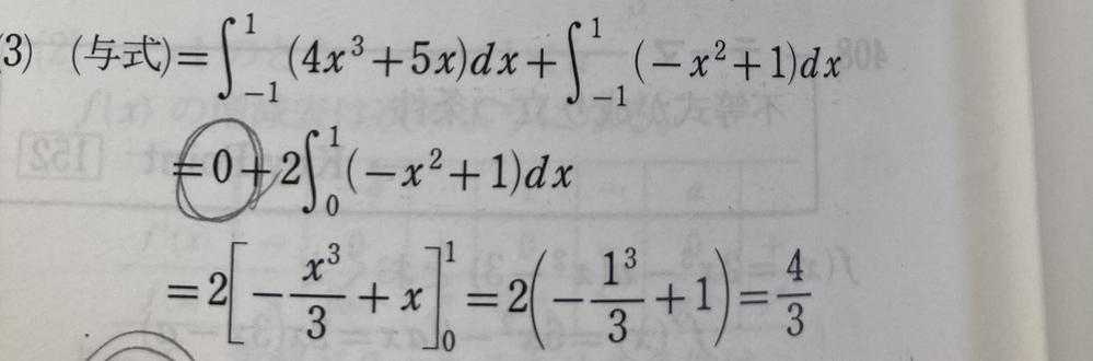 至急お願い致します(;_;) 元の問題▶️∫¹-₁(4x³−x²+5x+1)dx なぜ∫¹−₁が∫¹₀になるのでしょうか、 あと∫¹₀の前にでてくる2はどこからきたのでしょうか、