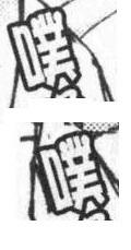 中国語で書いてあるこの漢字は何て読むんですか?   と似ていますが微妙に違います。