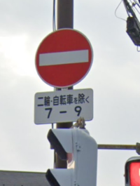 7時から9時はトリシティ155(三輪)は進入禁止ですか?