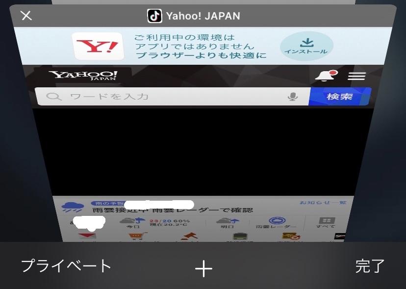 iPhoneユーザーです。 Safariでyahoo!を開くとウィンドウのタイトルの横にtiktokのアイコンが表示されるのですが何故でしょうか? なお、tiktokは1度アプリをダウンロードし...