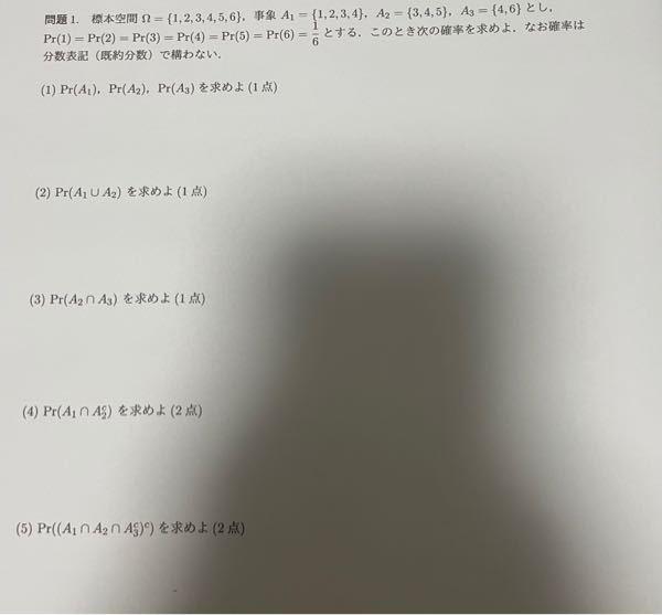 数学、高校数学です。確率の問題です。 この5問が全くわからず、困っています。 解法、解答を教えてください。 どうか、お願い致します。