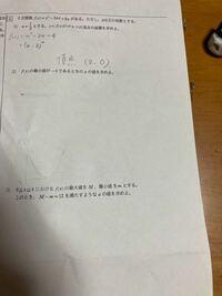 数学で解き方が全く分かりません 解説付きで誰か教えて下さい (人>д<*)お願いします