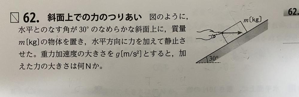 この写真の問題をsinなど使わずにできる解法を教えてください! 答えはmg/√3(N)です。 よろしくお願いします。