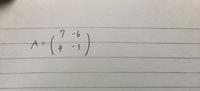 線形代数の対角化の単元の問題です。 Aがこの画像のとき、A^nを対角化可能行列を用いて求めよ。 この解き方と答えを教えてください。