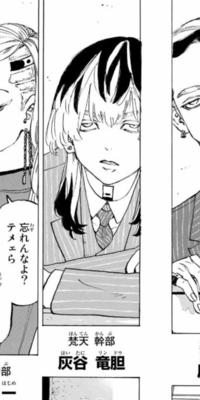 東京卍リベンジャーズ 灰谷竜胆の梵天の時の髪型って何て言うんですか?