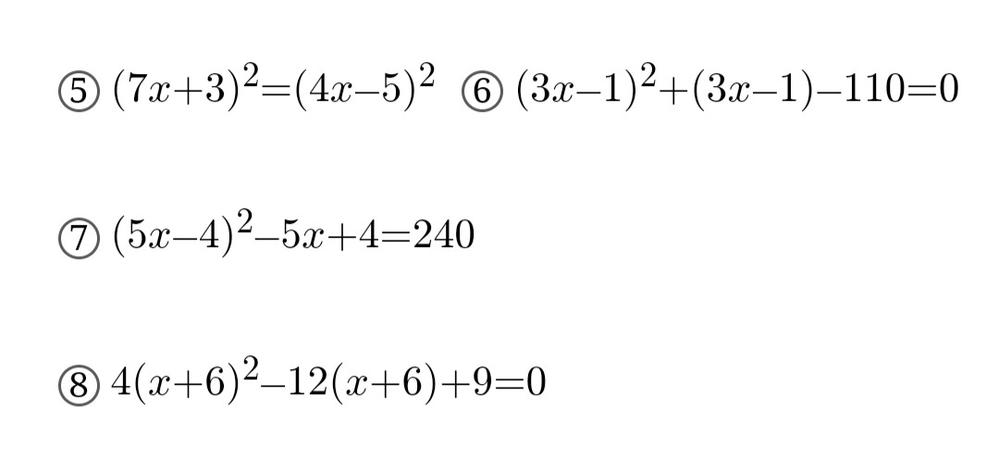 中3数学です。 写真の問題で⑥~⑧の解き方教えてください