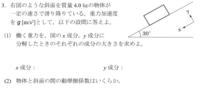 右図のような斜面を質量4.0㎏の物体が一定の速さで滑り降りている。 重力加速度はg [m/s2]   https://i.imgur.com/vw7MWLK.png