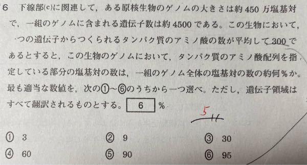 生物基礎です!!! お願いします!!! この、下線部(C)は ゲノムの大きさ です。 300のアミノ酸が、900になるのは理解してます!!