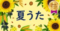 いろんな『夏うた(サマーソング)』がありますが どんな曲がお好きですか?(*' '*)♪ もしよかったら教えてください~ฅฅ*  ※邦楽•洋楽/新旧は問いません ...εïз ✿* ❲ご参考❳  https://recochoku.jp/special/100677/  ☆upple♪