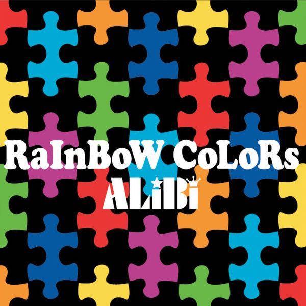 虹色からイメージする曲はありますか?