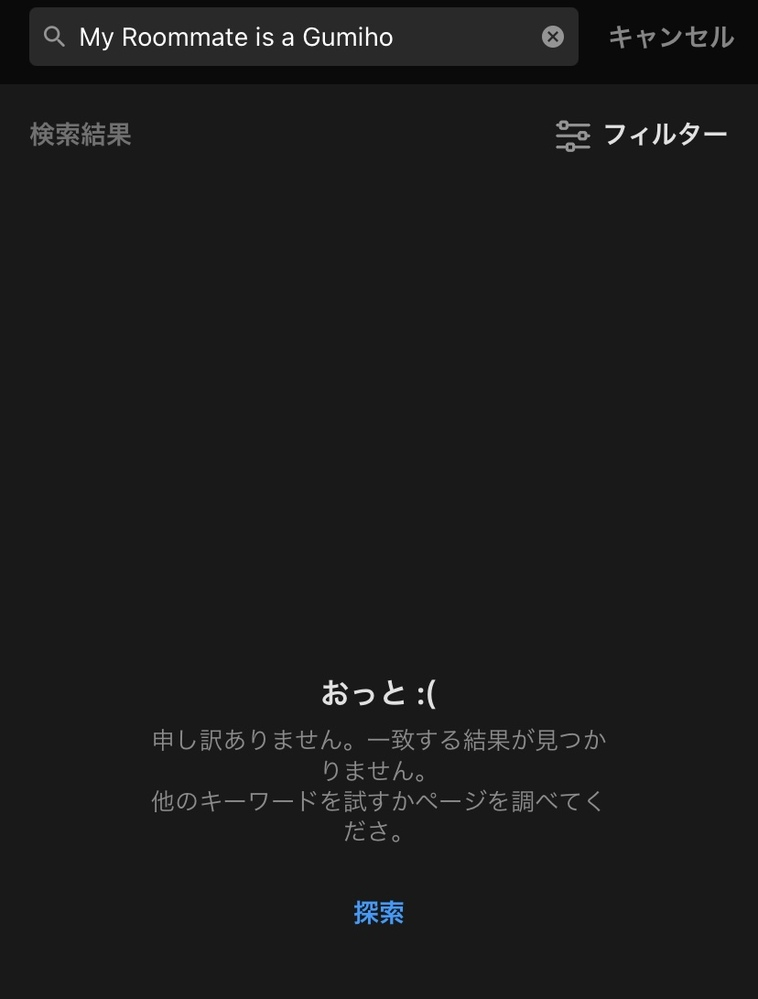 VPNネコに接続し楽天vikiを使おうと思ったのですが、視聴したいドラマが検索しても出てきませ...