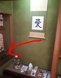 日本刀の作法:最近、日本刀に非常に興味をもって少しづつではありますが勉強をしています。 その中で、添付画像の様な「床の間」に日本刀を飾る場合は掛け軸の正面に飾るのでは無くて、添付画像の矢印の場所に飾るという事をネット記事で読んだのですが、この矢印の個所は正式に何と呼ぶのでしょうか?