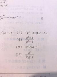 6番と12番の微分のやり方を教えてください