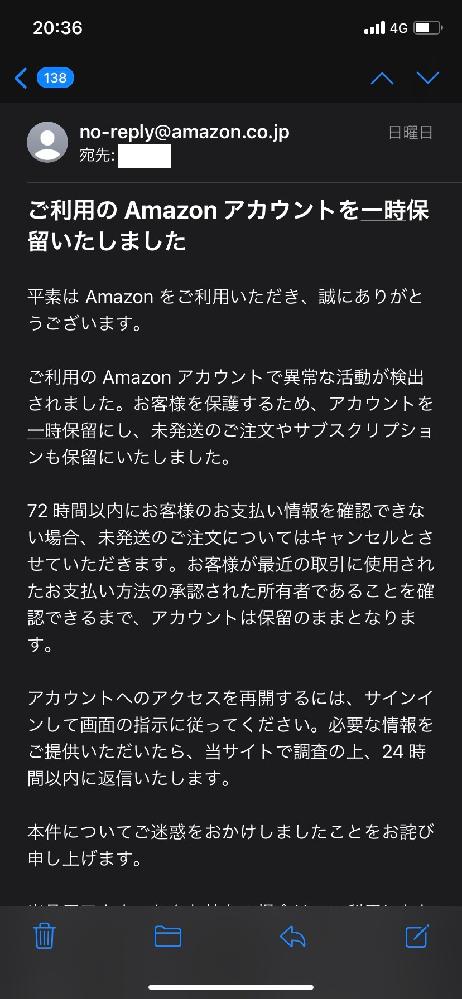 amazonアカウントがログインできません。 先日、Amazonから「Amazon.co.jp 注文の確認」というタイトルのメールが届き、 メール本文は、 -- Amazon.co.jp でAmazon Gift Cards Japan株式会社が発行するAmazonギフト券をご注文いただきありがとうございます。ご注文内容は以下のとおりです。 (注文番号: #***-*******-******* ---------- ギフトカード、Eメール送信 送信先: *********@gmail.com 金額: ¥ 20,000 数量: 1 ---------- 小計: ¥ 20,000 送料: 無料 消費税: ¥ 0 ------- 合計: ¥ 20,000 -- 送信先は、auto-confirm@amazon.co.jp と、公式っぽかったです。 そしてその約1時間後、「ご利用のAmazonアカウントを一時保留いたしました。」というタイトルのメールが届きました。(内容は画像参照) これらのメールは、受信して翌日にメールを確認しました。 確認後、不審に思い、amazonアプリ(iPhone)を起動すると、なぜか再ログインが必要になっていました。ログインする際、メールアドレス、パスワードを正しく入力後、電話番号認証を行いログインしようとしたんですが、「リダイレクトが繰り返し行われました」と表示され、ログインできなくなりました。メール認証でも同様のエラー、アプリ、端末の再起動、pcのウェブでログイン、ブラウザの変更などを行ってログインを試してみるも、同じエラーが表示されました。 Amazonが見れないのは、上記のメールと関係あるのでしょうか?また、どうすればよいでしょうか? ご回答よろしくお願いします!