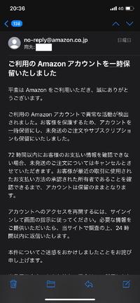 amazonアカウントがログインできません。 先日、Amazonから「Amazon.co.jp 注文の確認」というタイトルのメールが届き、 メール本文は、 -- Amazon.co.jp でAmazon Gift Cards Japan株式会社が発行するAmazonギフト券をご注文いただきありがとうございます。ご注文内容は以下のとおりです。  (注文番号: #***-*******-***...