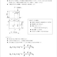 構造力学 断面内の応力分布 この問題が解ける方至急お願いします!