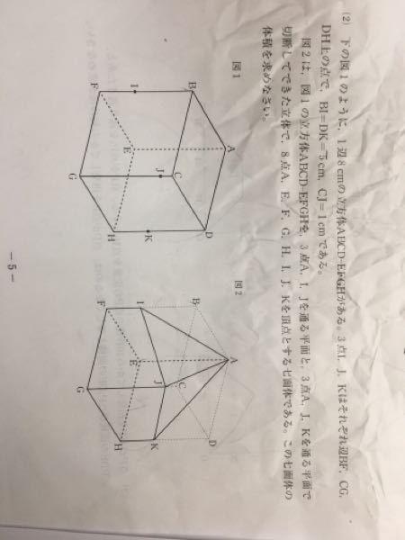 中学数学について。 この問題の解き方なのですが、模範回答は見て納得したのですが、以前、立体図形を切断した時の体積は、(底面積)×(高さの平均)と習って、それで計算したら答えが違ってしまいました。この場合はその公式は使えないのでしょうか。 ちなみに、この問題の答えは384cm3です。 公式で計算すると、336cm3です。