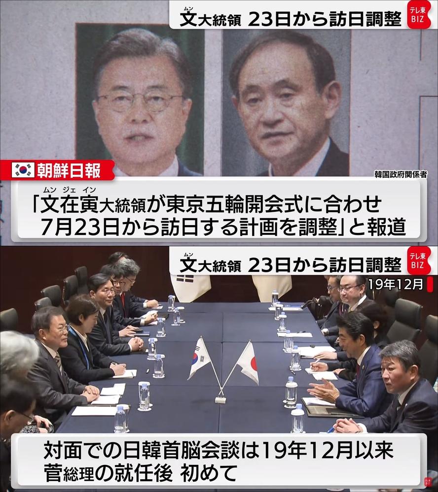 大韓民国・韓国の 『 文在寅・ムンジェイン大統領 』が、東京オリンピック馬間近の7月23日に『 訪日 』するらしいのですが、 皆様はどのように思いますか?? 個人的には、日韓の諸問題は何一つ解決していないのに、韓国側の『 答え 』を持ってこない来日には全く意味がない、というかむしろ 単なるパフォーマンスなら来ないで欲しい。と思っているのですが・・・。 皆様はどのように思いますか??