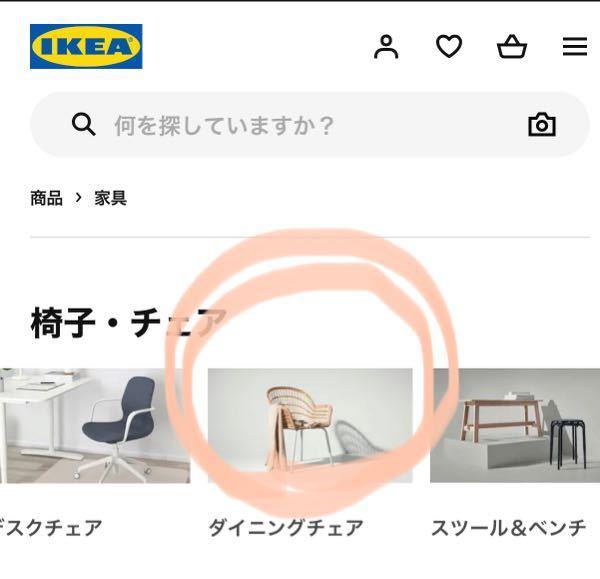 IKEAのこの椅子を購入したいのですが、サイトでダイニングチェアを見てもみつかりません。 廃盤なんのでしょうか。 価格なども知っている方教えて欲しいです。