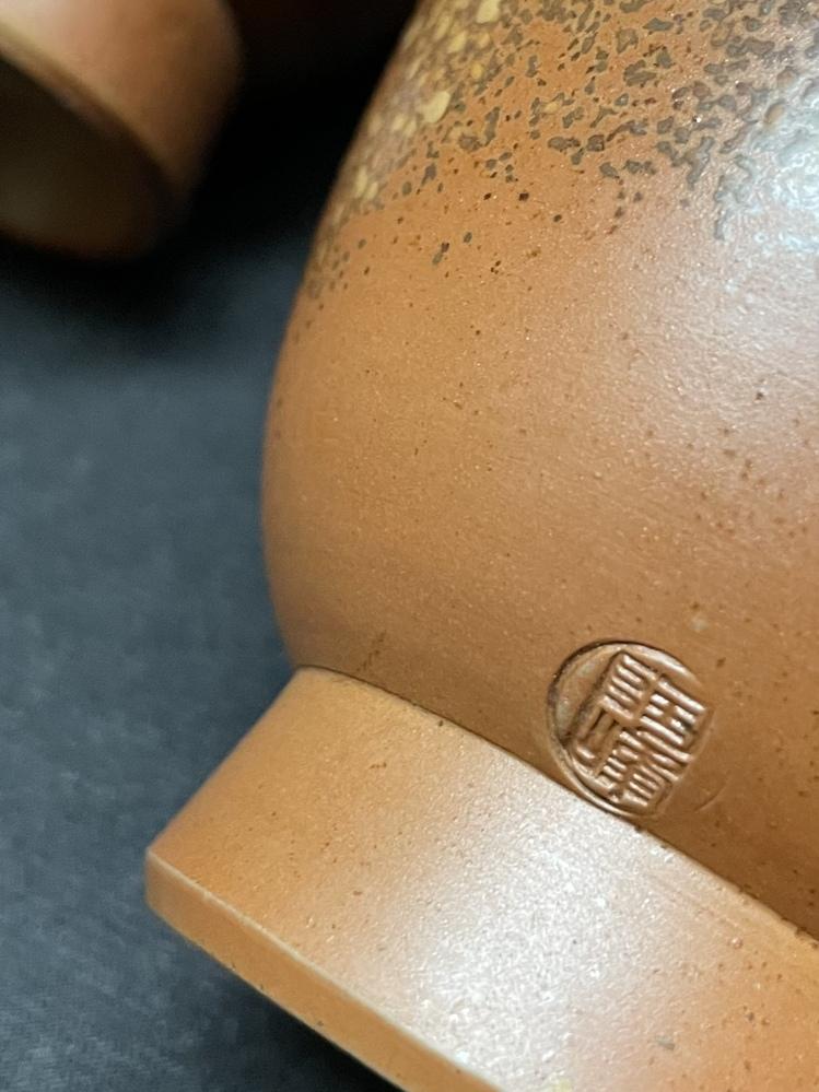 古い湯呑み茶碗に刻印された窯元印です。なんと書かれているか教えていただけないでしょうか。