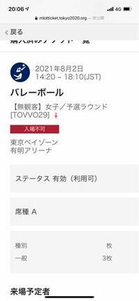 東京オリンピックのチケット払い戻しについて質問です。 写真のように入場不可なのにステータスには有効(利用可能)と書いてある場合には払い戻しの申請は必要ですか? あと、申請はどうやってするんですか? ベストアンサーにはチップ差し上げます。