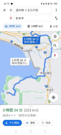 西伊豆戸田から長野県まで、この地図の下道を使う約5時間予想のコースで行く場合、本当に約5時間位で到着しそうでしょうか? いつもは途中から伊豆縦貫道で〜御殿場〜富士五湖道路〜高速で帰りますが、縦貫道は非常に渋滞するので、であれば下道もありかなと思ったんですが…  7月28日水曜日です。戸田出発はおおよそ15時位かと思います。