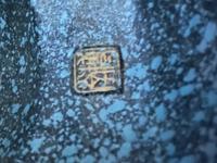金属製の菩薩の面の裏にある刻印なんですが、何と書いてあるかわかる方いますか?