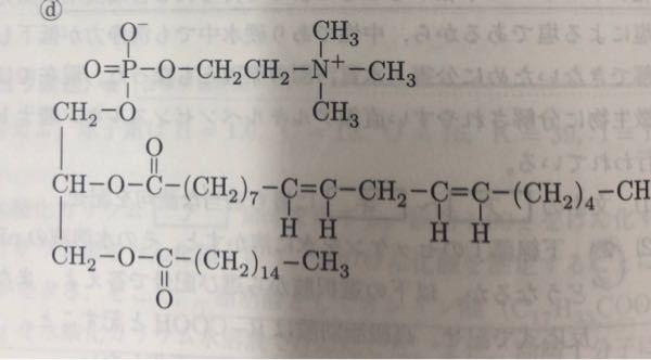 化学についての質問です。 リン脂質は強い親水性の部分を持つと書かれているのですが、添付した写真ではどの部分が親水性となるのでしょうか?