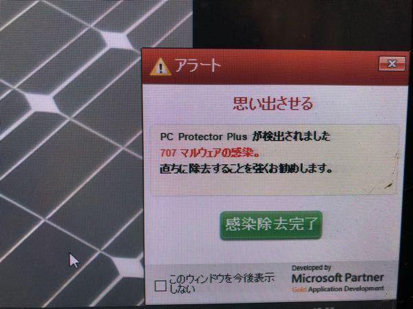 《至急》 マイクロソフトパートナーからの警告ですが、 これは何ですか? マルウェアに感染してるのでしょうか? 有識者の皆様教えて頂きたいです。