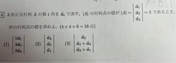 代数の問題です (3)の式変形を教えて欲しいです
