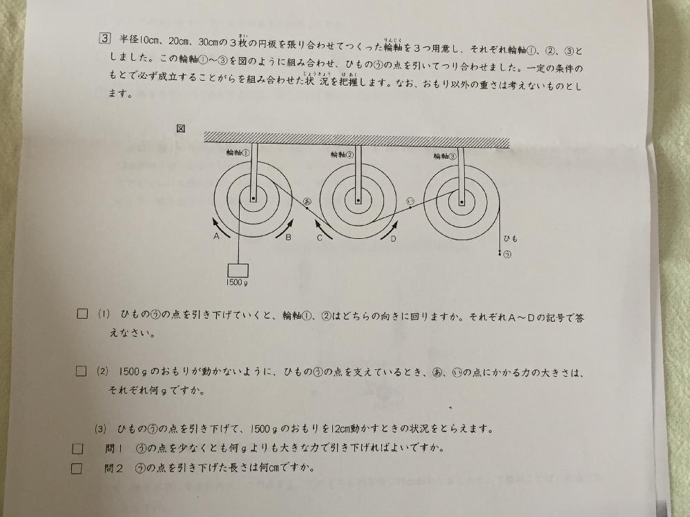 小学6年、理科の滑車の問題です。(写真) (2)のイの解き方を教えてください。 答えは1125gです。 問題が写真で、すみません。よろしくお願いします。 以下、一応問題文です。 (2)1500...
