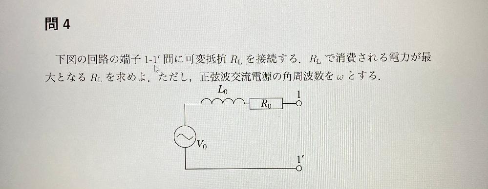 どなたかこちらの問題の解答方をお教え願えないでしょうか。複素電流が最大になるようRLを設定すれば良いのはわかるのですが、なかなか答えに辿り着けません。 解答は√(R0^2+ω^2×L0^2) です