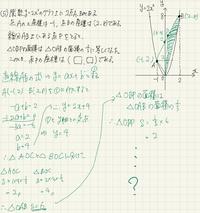 高校数学   二次関数と三角形の面積 写メのように、3点からできてる三角形OABの面積を求めてからその面積を利用して三角形OBPの面積を求めようとしたんですが、ここで躓いてしまってどう解けばいいか分かりません。  また途中の所々に誤りがないかも気懸りです。  解説よろしくお願いしますm(_ _)m   ※緑文字は私の回答です。