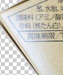フォトショップで、 画像のように白く光って文字がとんでしまっている場合、 白く光っている茶色の部分を茶色の紙の色にして、 文字を黒く見やすくする方法はありますか?
