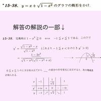 (解答と解説付き) 高校数学について質問です。 まずは問題と解説の写真をご覧になってください。 今回疑問に思っているのは、写真の解説にある二次関数のグラフなのですが、  1-2x^2(=0)より、x=1/√2、−1/√2  となるはずなのに、グラフでも1/√2だけしか考慮していない上、増減表でも1/√2しか考慮していません。 -1/√2を考慮しないのは何故なのでしょうか?  もし考慮しなくて...