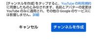 YouTubeのアカウントについて Googleアカウントが本名なので、本名以外でコメントしたいです。 ここの作成を押すとどうなりますか? 此方の画像のトリミングした上の部分には本名があります。 こちらに決定されてしまうのですか?