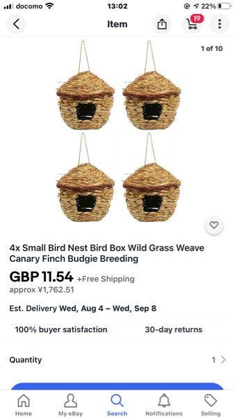 スズメが好きです。 家に小さいながら木があります。 鳥を飼うのが面倒ですし、 スズメを飼うのは違法と聞いたので 家の木に巣をぶら下げて置いたら 勝手にスズメさん達は来て 巣にしてくれますか? またぶら下げるのは違法ですか? 安くで海外ネットで手に入るようです。 詳しい方教えて下さい。
