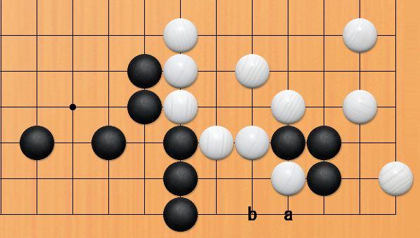 【囲碁】趙治勲「ひと目の手筋」69頁の問題です。 「隅の3子がどうなりますか」という問題なのですが、 正解は a とハネてワタるとなっています。 でも、 b でもワタれるように思えるのですが? ...