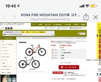 至急回答が欲しいです。 このサイトで買うのは大丈夫ですか? コナのファイヤーマウンテンがどこにも売っていなくて...どこのサイトとか詳しいこと分からないでしょうか...