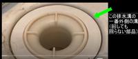 洗濯機パン排水溝のこの写真の部位から臭気が出ることってありえますでしょうか  洗濯機パン排水溝の円の一番外側の溝です 回してもビオクともしない部品です