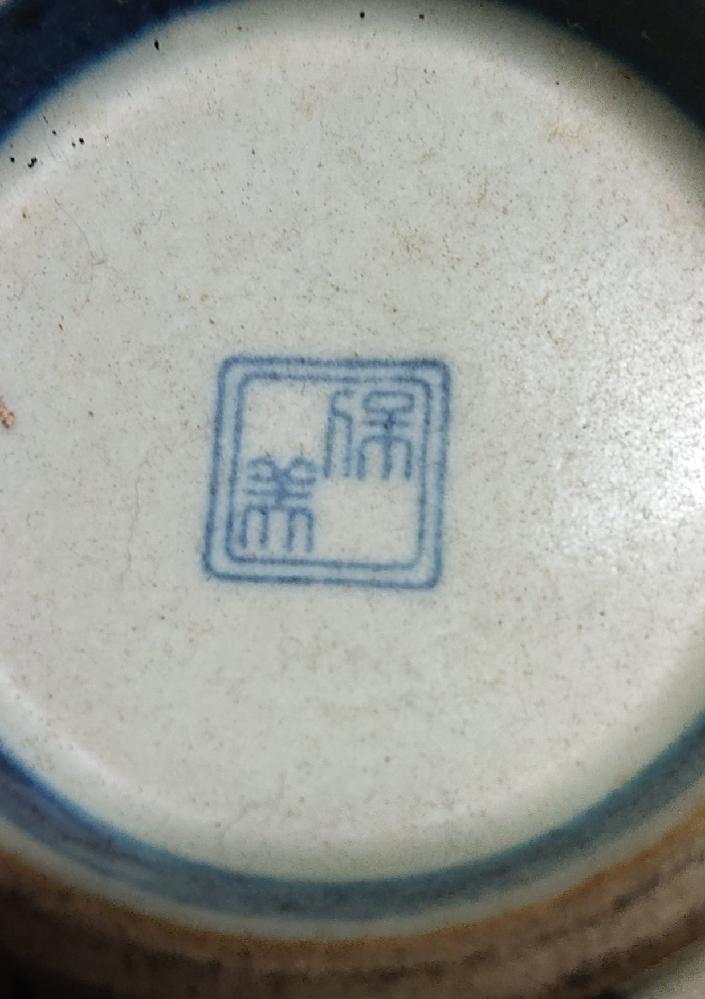 陶器 裏印について この裏印、読める方、漢字を教えて下さい。 どこの窯元か調べています。 「保羔」にも見えるのですが、そんな窯元無いようです。 詳しい方、お助けください。