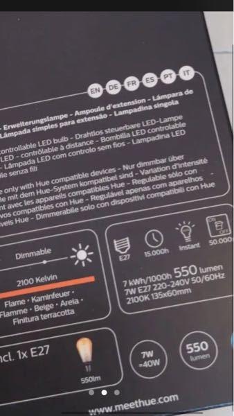 お世話になります 添付画像の電球は日本国内で使用できるでしょうか 電源はコンセントなどからではなく、ペンダントライトとして使用するので、変圧器?のようなものは使用できないと思い、なにかLEDに取...