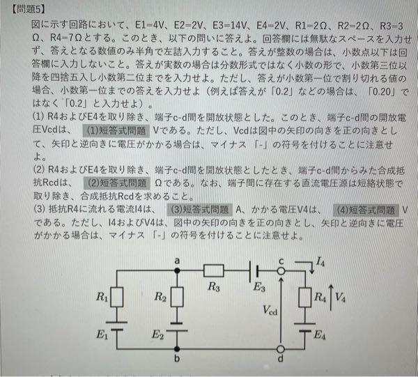 「コイン500枚」 電気回路について質問です!分からないので式と答え教えてください!最悪答えだけでも大丈夫です! お願い致します! コイン500枚 電気基礎 工学