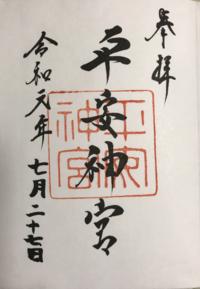 初めて授与した御朱印は何処のですか? 私は京都の平安神宮です!