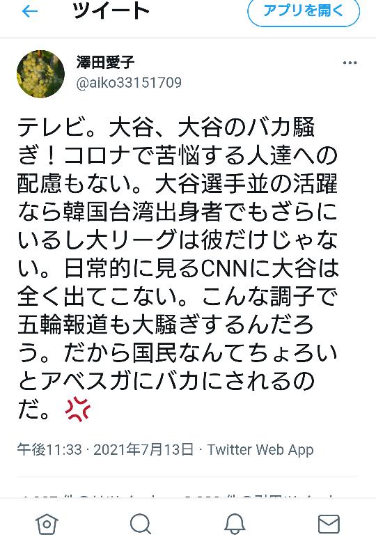 ネット左翼がいかに無知で直情的かが分かるツイートです。 ネット左翼がいかに間違った根拠を基に政権批判をしているか証明するツイートです。 ネット左翼がいかに嘘つきかが分かるツイートです。 左翼が日本国民から信頼されず、議席を伸ばせない理由は論理的な思考に欠陥があるからと見て間違いないですか? このツイートを行ったネトサヨの主張は ・「大谷クラスの選手は韓国、台湾にゴロゴロいる」 ・「つまり、大谷は特別ではない」 ・「だから大谷報道に価値はない」 と位置付けていますが、位置付けるまでの根拠がそもそも嘘百八です。 左翼の論調として、左翼は結論に至るまでの根拠が欠如しているにも関わらず、その結論を中心に物事を考えます。 https://twitter.com/aiko33151709/status/1414956182985494528?s=20