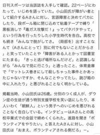 東京五輪開閉会式の制作メンバーの小山田圭吾さんのいじめ問題をどう思いますか?先ほど記事を読んだらいじめの内容が酷過ぎて気持ち悪くなりました。いじめというより犯罪ですよね。