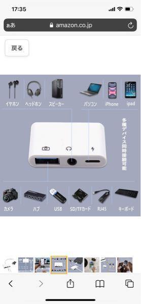 この変換アダプタのカメラのマークがついているところに、USBマイクをさしたら使えますか? 機械系詳しくないので困ってます… またUSBタイプCと、イヤホン3.5mmをライトニングに変換できる商品がもしあれば教えて欲しいです この商品のURLです↓↓ https://www.amazon.co.jp/dp/B0953MVCMG/ref=cm_sw_r_li_awdb_imm_NMAY9KM865DWFEN6J2HK?_encoding=UTF8&psc=1
