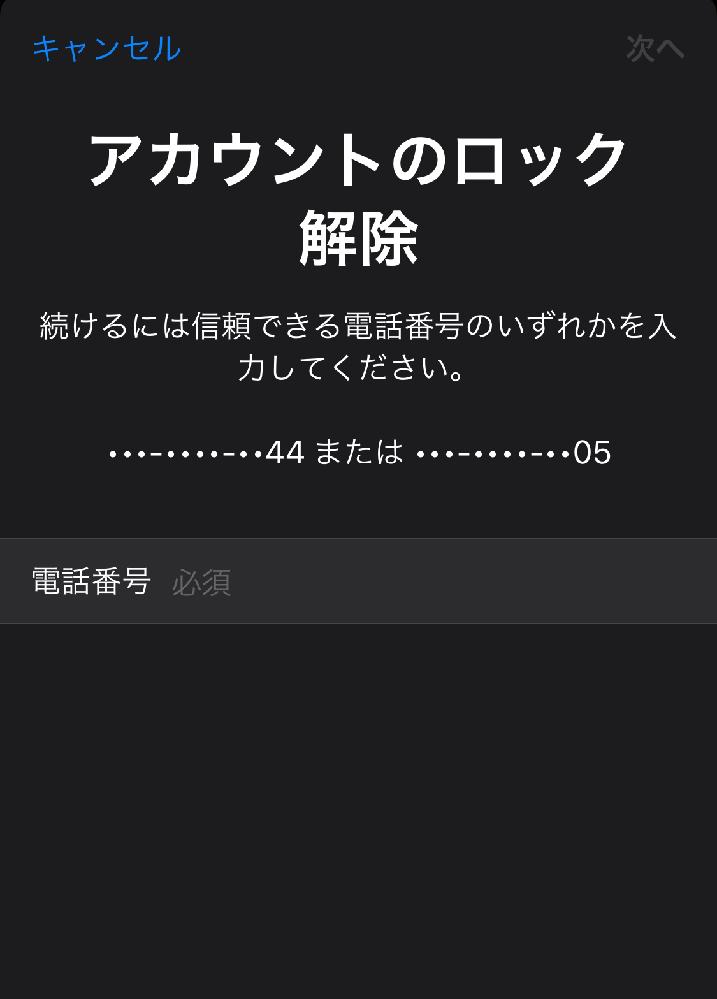 iPhone「のAppleID設定をアップデート」と設定アプリに出てきてAppleIDのパスワードは分かるんですけど信頼出来る電話番号がわからなかったので親のスマホとかでも試したのですがやっぱりダメで この写真の画面から進めません。どうすればいいのか教えてくださいm(_ _)m