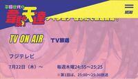 アニメについての質問です。 島根県出雲市に住んでいるものです。 平穏世代の韋駄天達というアニメが来週木曜日 25:00〜25:30でやるのですが、フジテレビ ノイタミナで放送と書いてあるのですが、番組表に ありません。公式サイトを見ましたが時間の変更などは書いてありません。4月にノイタミナでやっていた バクテン!!というアニメはみれました。 なぜ今回は見れなくなっているのでしょうか 下の時間帯です