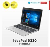 Lenovo IdeaPad D330 はWindows11へのアップグレード対応機種でしょうか?(--;)